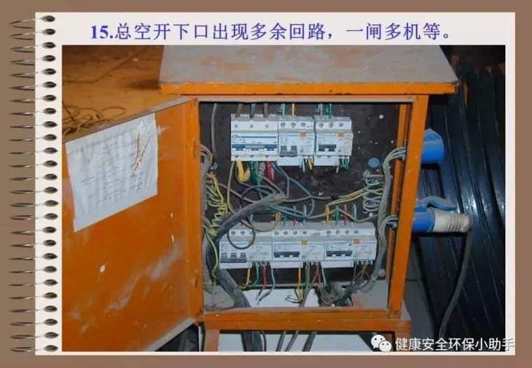 施工现场76种典型违规用电,有图有真相!_15