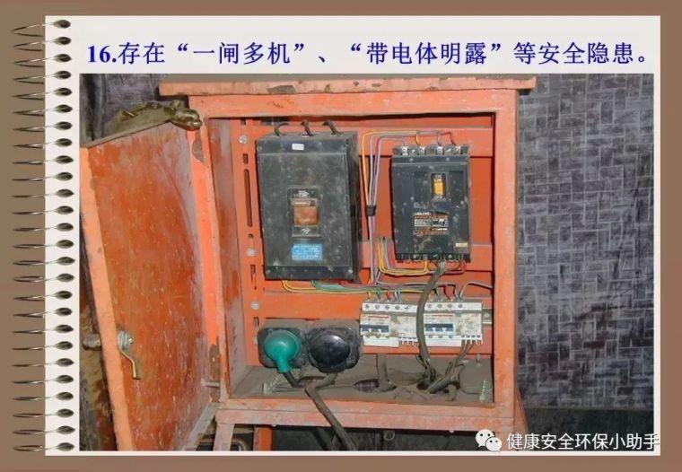 施工现场76种典型违规用电,有图有真相!_16