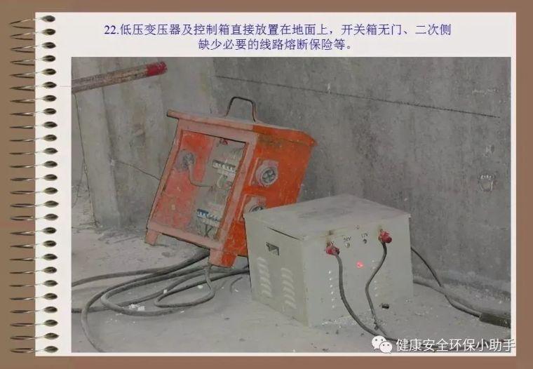 施工现场76种典型违规用电,有图有真相!_22