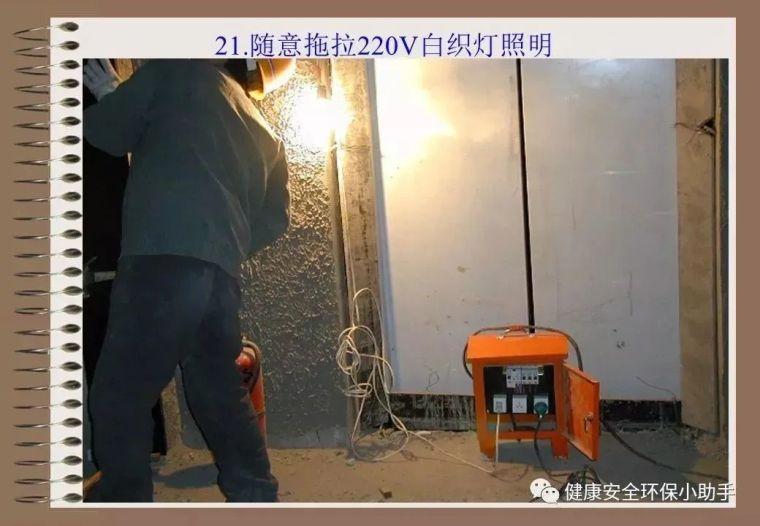 施工现场76种典型违规用电,有图有真相!_21