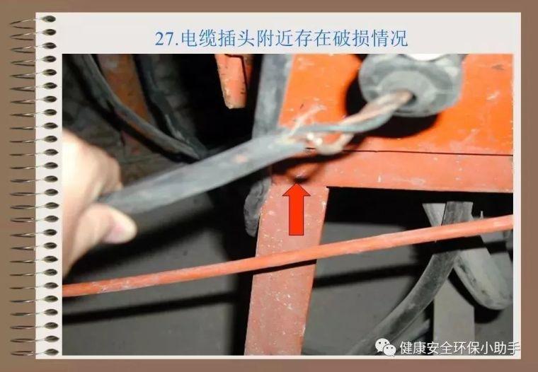 施工现场76种典型违规用电,有图有真相!_27