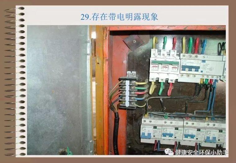 施工现场76种典型违规用电,有图有真相!_29