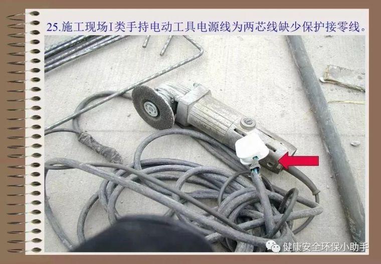 施工现场76种典型违规用电,有图有真相!_25