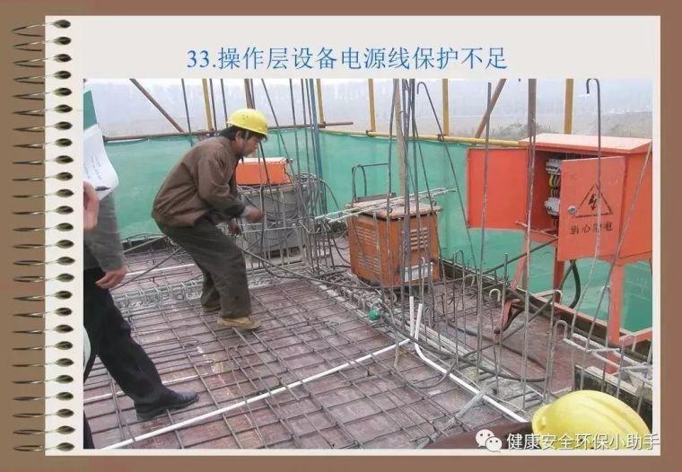 施工现场76种典型违规用电,有图有真相!_33