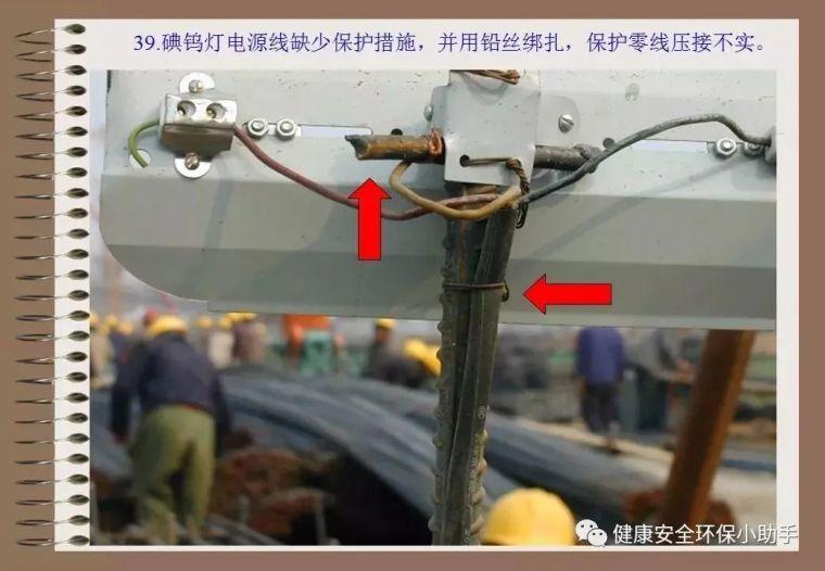 施工现场76种典型违规用电,有图有真相!_39