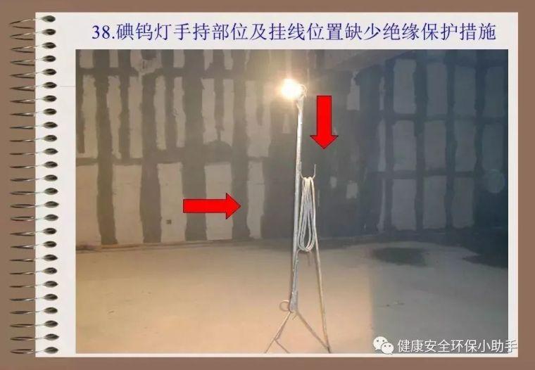 施工现场76种典型违规用电,有图有真相!_38