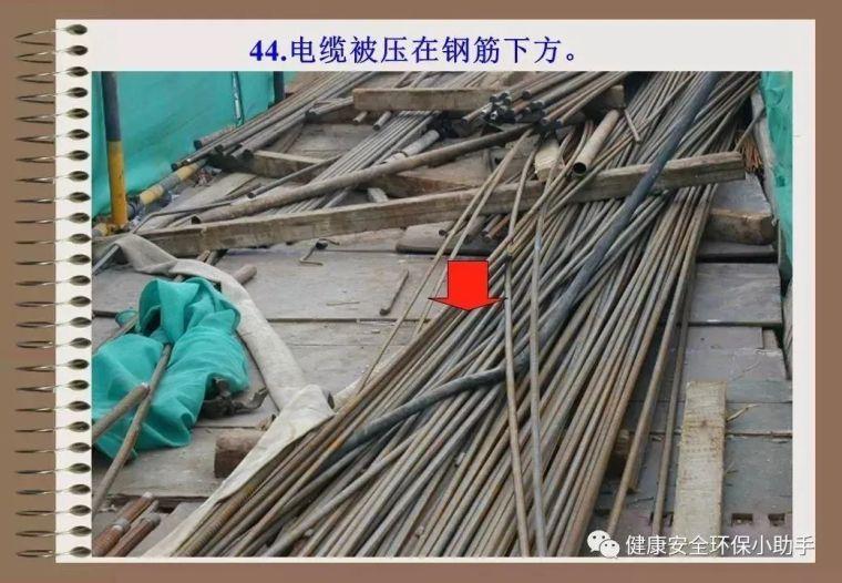 施工现场76种典型违规用电,有图有真相!_44