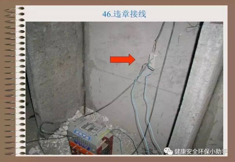 施工现场76种典型违规用电,有图有真相!_46