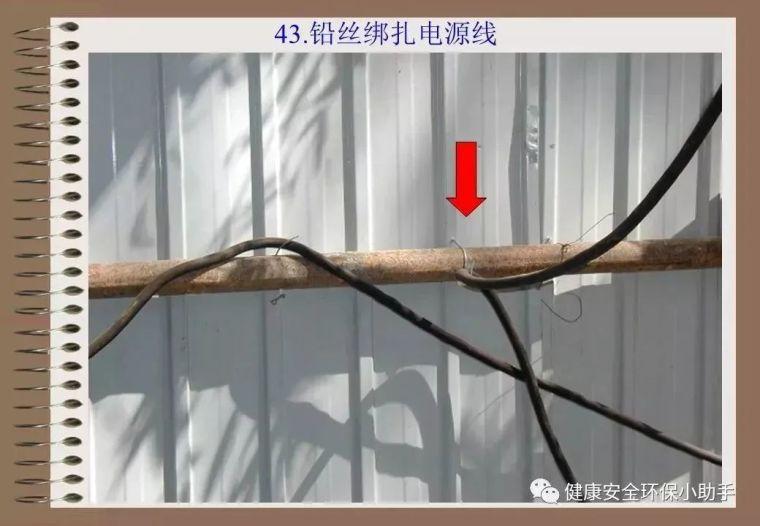 施工现场76种典型违规用电,有图有真相!_43