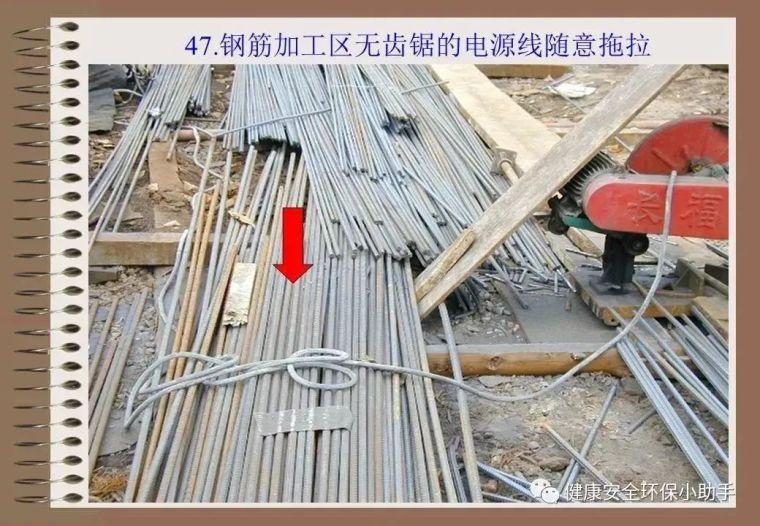 施工现场76种典型违规用电,有图有真相!_47