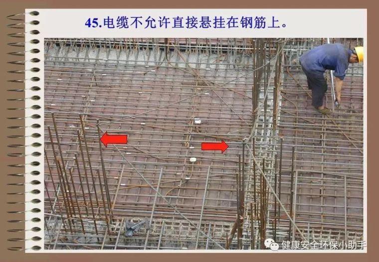 施工现场76种典型违规用电,有图有真相!_45