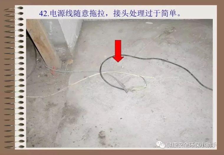 施工现场76种典型违规用电,有图有真相!_42