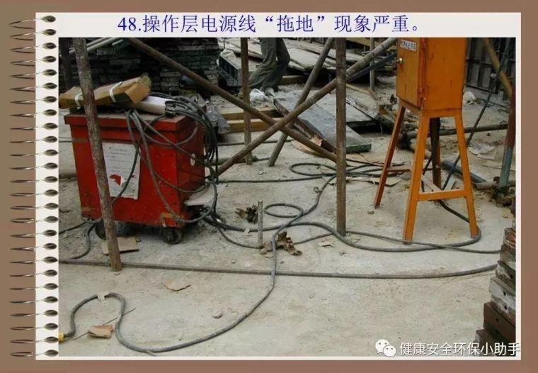 施工现场76种典型违规用电,有图有真相!_48