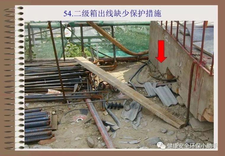 施工现场76种典型违规用电,有图有真相!_54
