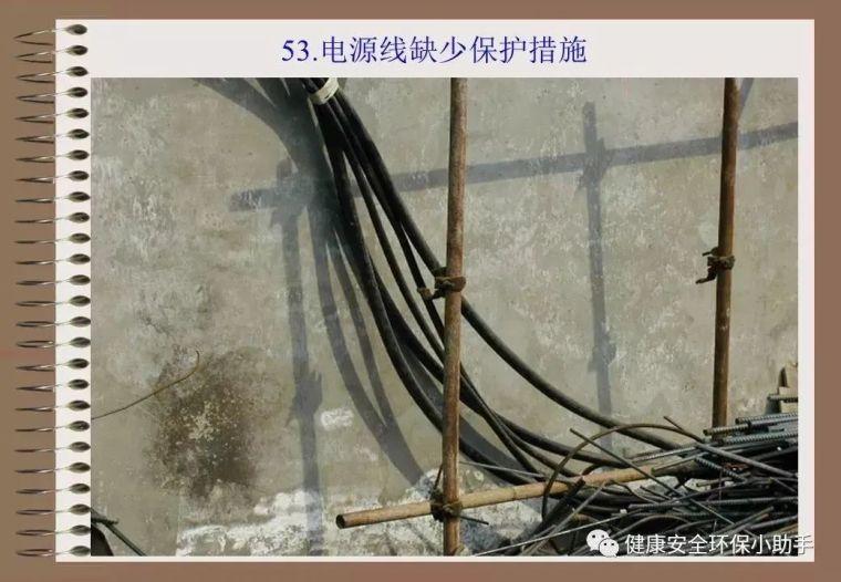 施工现场76种典型违规用电,有图有真相!_53