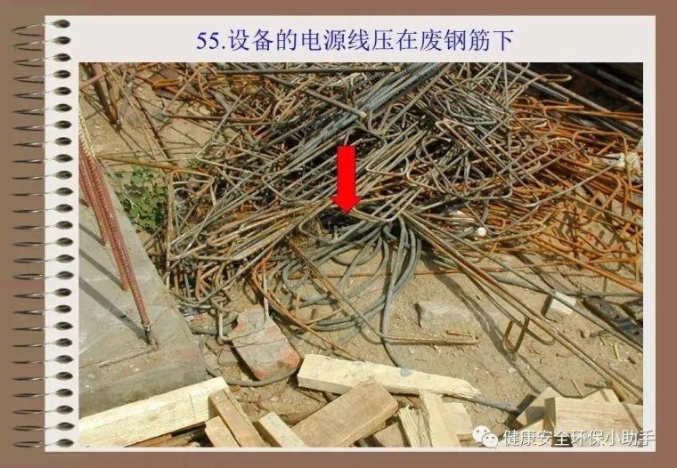 施工现场76种典型违规用电,有图有真相!_55
