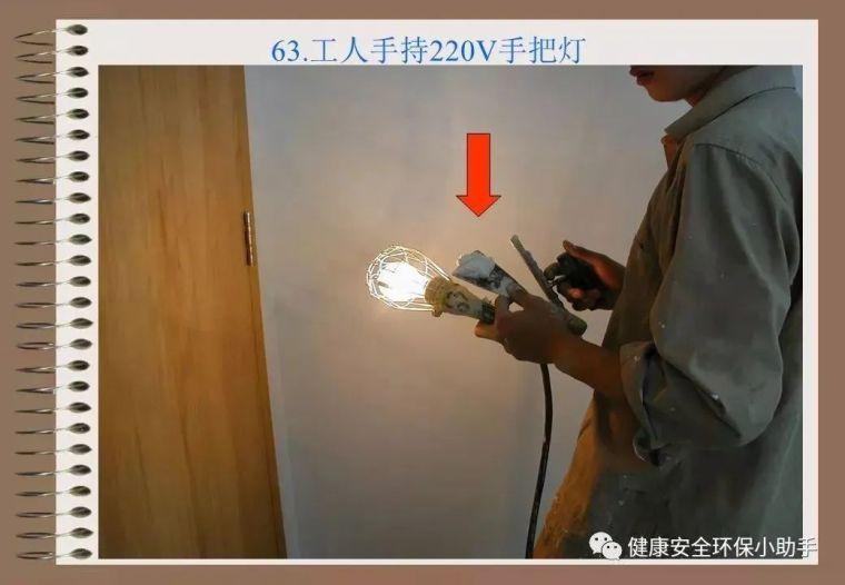 施工现场76种典型违规用电,有图有真相!_61