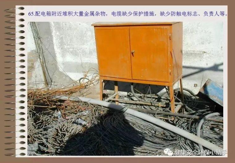 施工现场76种典型违规用电,有图有真相!_63