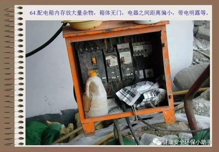 施工现场76种典型违规用电,有图有真相!_62