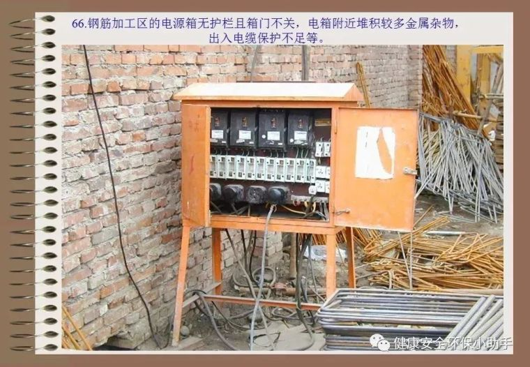 施工现场76种典型违规用电,有图有真相!_64