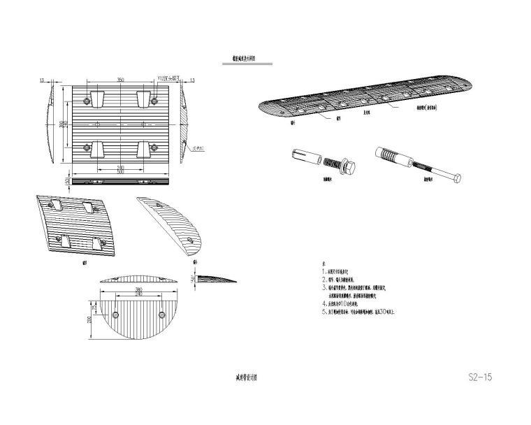 S2-16减速垄设计图-Model