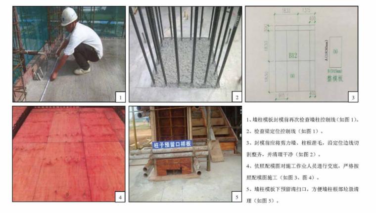 02 木模板工程标准工艺