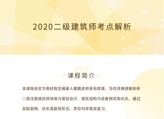 2020年二级注册建筑师考试直通车!_8