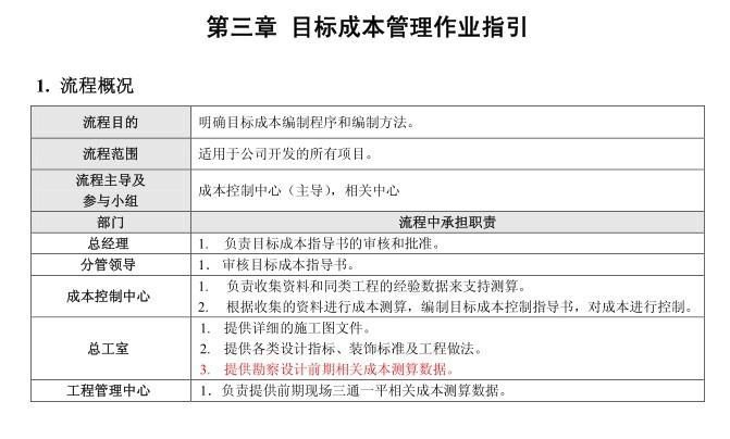 4、目标成本管理作业指引