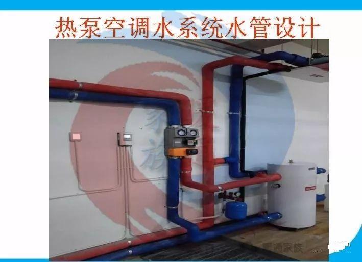 暖通设计|热泵空调水系统水管设计_1