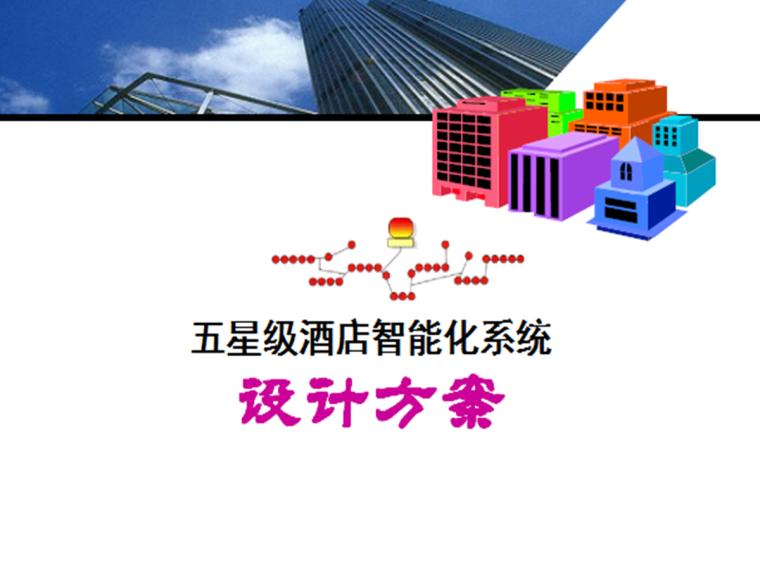 五星级酒店智能化系统设计方案(103页PPT)