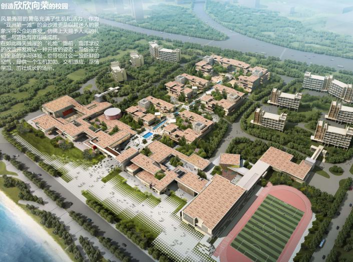 寄宿制国际学校改造概念性规划文本(含CAD)