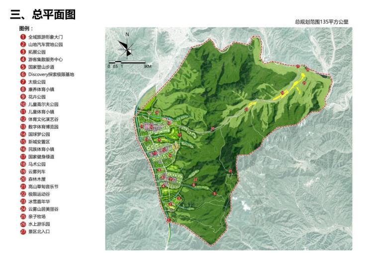 [北京]山地运动度假公园开发方案设计-总平面图