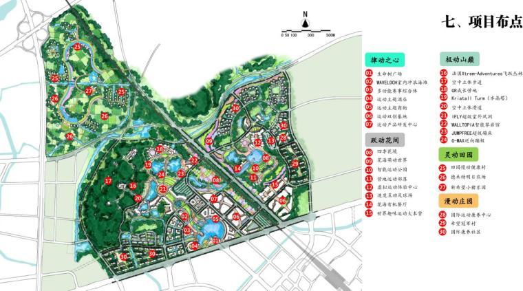 [江苏]国际休闲运动旅游景观方案设计-项目布点