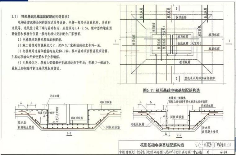 受益匪浅!这样学习16G-101图集构造应用!_105