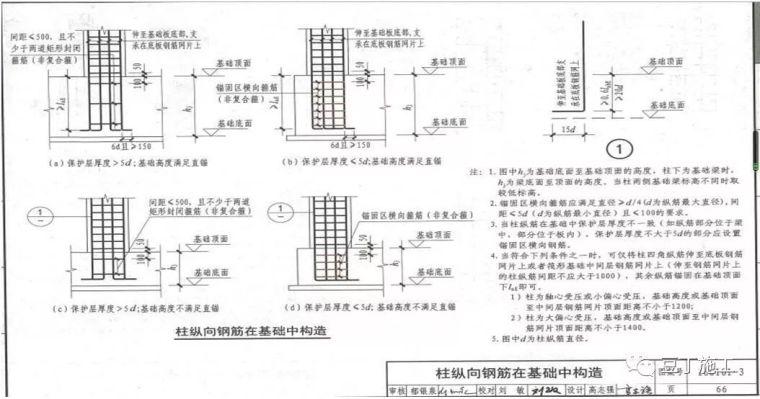 受益匪浅!这样学习16G-101图集构造应用!_19
