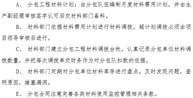 [浙江]高速公路工程项目前期策划书
