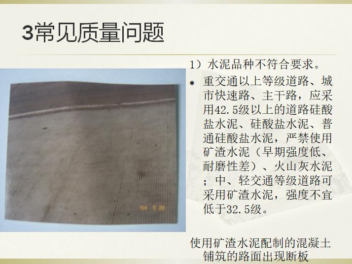 水泥品种不符合要求