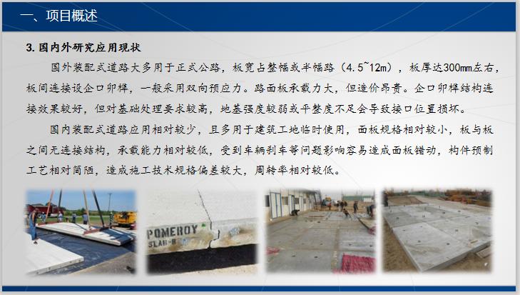 [河北]装配式临时道路建设关键技术(PPT)