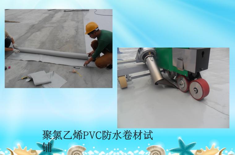 聚氯乙烯PVC防水卷材试铺
