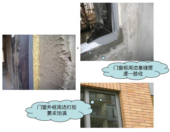 房地产工程质量管理要点_14