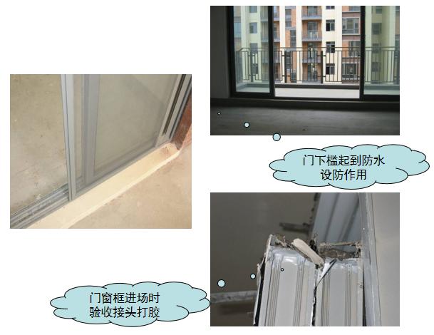 房地产工程质量管理要点_13