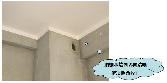 房地产工程质量管理要点_20