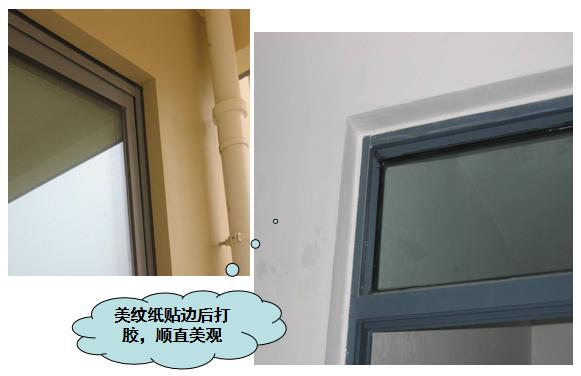 房地产工程质量管理要点_19