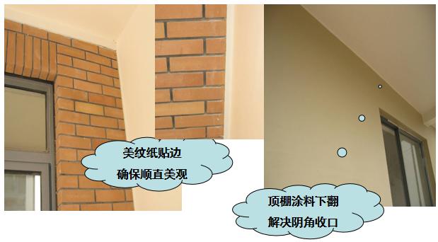 房地产工程质量管理要点_18