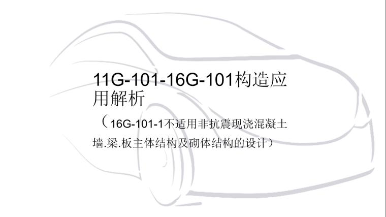 16G-101图集钢筋平法详细解析-01 PPT首页