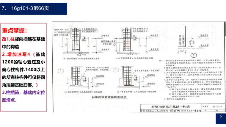 16G-101图集钢筋平法详细解析-04 柱纵向钢筋