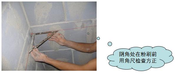 房地产工程质量管理要点_5