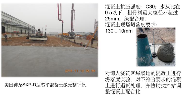 预制混泥土路面资料下载-降低混凝土路面裂缝发生率