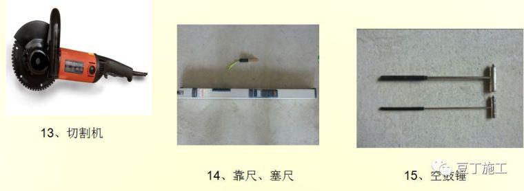 80张图,一步步精细解析抹灰施工工艺标准!_8