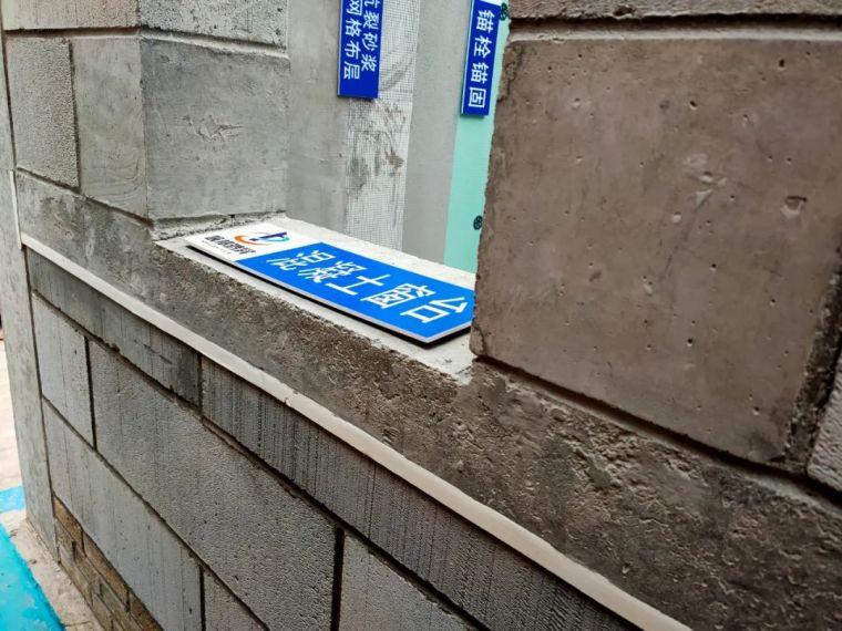 砌体工程怎样施工才规范?样板引路一看就懂!_7